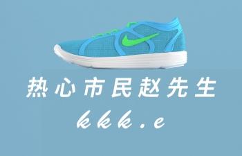 Nike耐克鞋子(动画)