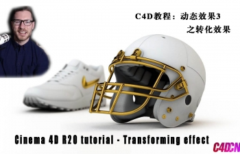 C4D教程:动态效果3之转化效果