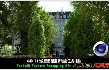 C4D贴图映射插件汉化版 Tools4D Texture Remapping Kit v1.80