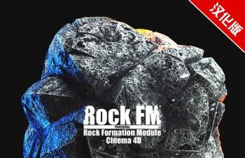 C4D预设 超级石头汉化版 TFMStyle - Rock FM