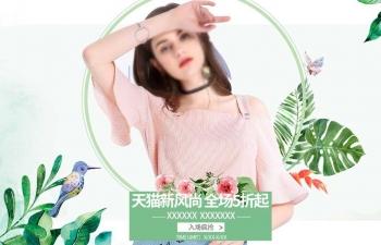 天猫新风尚女装宣传海报 PSD分层素材