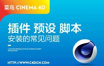 C4D插件、预设、脚本安装的常见问题