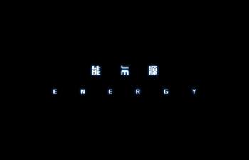 C4D作品-《energy》