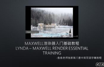 鱼鱼老师第八套中文字幕教程Maxwell渲染器入门基础教程 Lynda – Maxwell Render R18