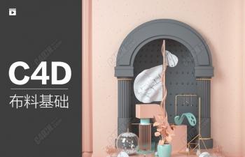 C4D布料模拟教程利用布料模拟飘动组合创意
