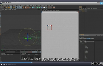 罗伯特Cinema 4D XPresso 8集解密教程