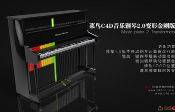 菜鸟C4D音乐钢琴2.0变形金刚版
