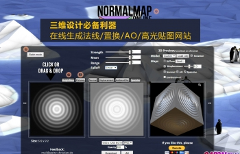 三维设计必备利器:在线生成法线/置换/AO/高光贴图网站 NormalMap-Online