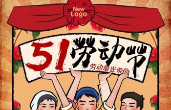 五一劳动节 优惠大酬宾海报设计 PSD分层素材
