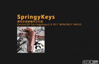 C4D弹性关键帧插件汉化版 Cactus3D SpringyKeys1.0 R17 WINONLY MUS3
