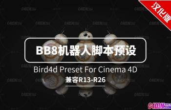 C4D星球大战BB8机器人脚本预设含教程