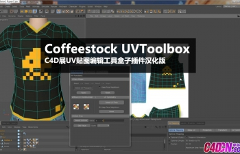 C4D插件 展UV贴图编辑工具盒子插件汉化版 Coffeestock UVToolbox v1.9 R19
