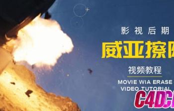 [Nuke教程]Hero独家5套NUKE电影后期合成教程之02套