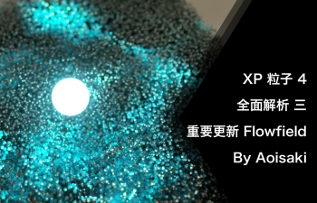 C4D XP 粒子 4 全面解析 三 重要更新 Flowfield