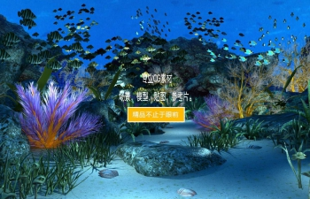 3D模型 海底世界