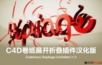C4D卷纸展开折叠插件汉化版CodeVonc Depliage (Unfolder) 1.3