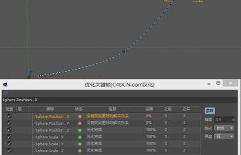 实用关键帧优化插件汉化版AVK Key Optimizer v1.0.3