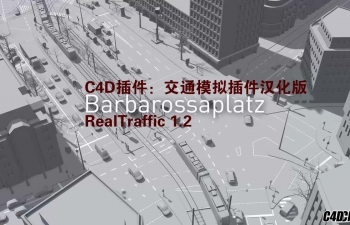 C4D插件 真实交通模拟插件汉化版 RealTraffic 1.2 [含演示工程/教程]