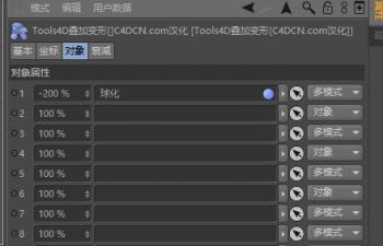 叠加变形插C4D件汉化版Tools4D MultiDeformer V2.0