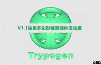 C4D插件 抽象多边形镂空插件汉化版 Trypogen 1.1