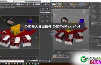 C4D导入导出插件 C4DToMax v1.4