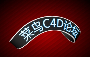 C4D文字绸带脚本预设汉化版text version preset ribbon