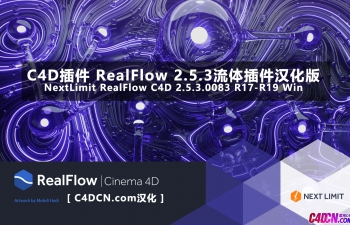 C4D插件 RealFlow 2.5.3流体插件汉化版 NextLimit RealFlow C4D 2.5.3.0083 R17-R19 Win