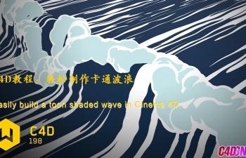 C4D教程:輕松制作卡通波浪