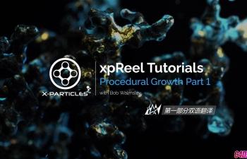 x-particles4.0珊瑚生长 Procedural_Growth part1.1双语翻译
