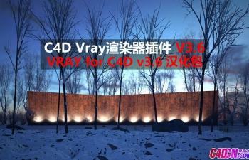 C4D插件 Vray渲染器V3.6中文汉化版 VRAY for C4D v3.6