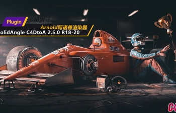 C4D渲染器插件 Arnold阿诺德渲染器 SolidAngle C4DtoA 2.5.0 R18/R19/R20 Win/Mac AMPED和谐版 + Win替换和谐版