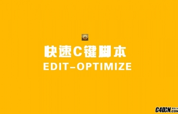 C4D快速C键脚本 EDIT OPTIMIZE