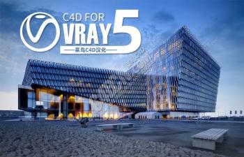 Vray 5 for C4D R20-23中文汉化版