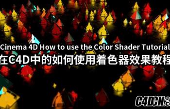 C4D教程-在C4D中的如何使用着色器效果教程