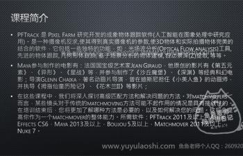 双语字幕《PFTrack与Maya镜头跟踪技术视频教程》