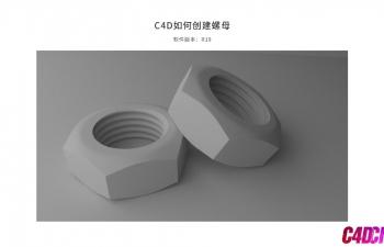 C4D如何创建螺母