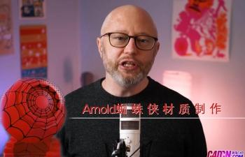 C4D教程:Arnold蜘蛛侠材质的制作