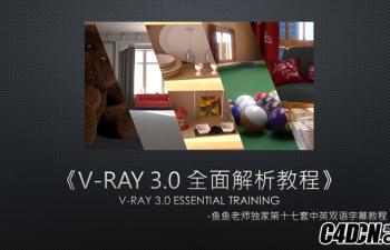 《V-Ray 3.0全面解析教程》鱼鱼老师第十七套中英字幕教程