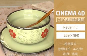 C4D Redshift 餐具贴图教程