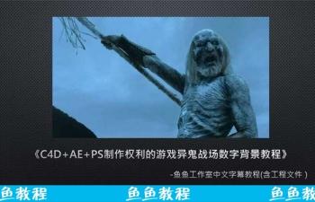 双语字幕《C4D+AE+PS制作权利的游戏异鬼战场数字背景教程》