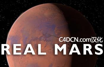 C4D真实火星脚本预设汉化版 Real Mars 1.0