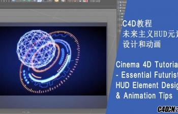 C4D教程:未来主义HUD元素设计和动画