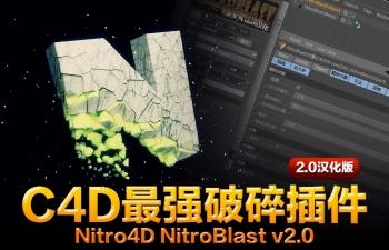 C4D最强破碎插件 Nitro4D NitroBlast v2.0 汉化版