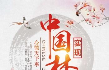 中国梦PSD宣传海报设计 PSD分层素材