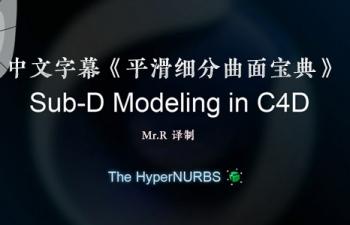 中文字幕 C4D《平滑细分曲面宝典》- 02.四边面&三角面&N-Gons基础姿势