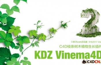 C4D藤条植物生长插件汉化版KDZ Vinema4D v1.00