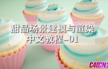 好吃的甜品写实渲染教程01--建模篇