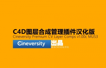 C4D图层合成管理插件汉化版Cineversity Premium CV Layer Comps v1.00c MUS3