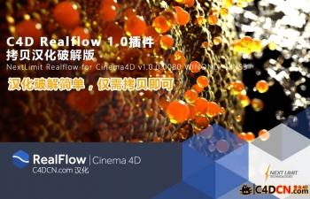 C4D Realflow 1.0插件拷贝汉化破解版 NextLimit Realflow for Cinema4D v1.0.0.0080 WINONLY MU