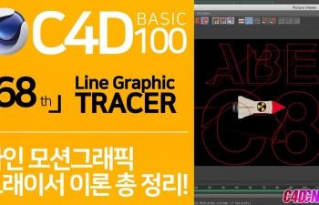C4D教程 追踪工具案例入门教程(韩语)